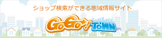GoGo!TOWNのサイトへ移動します